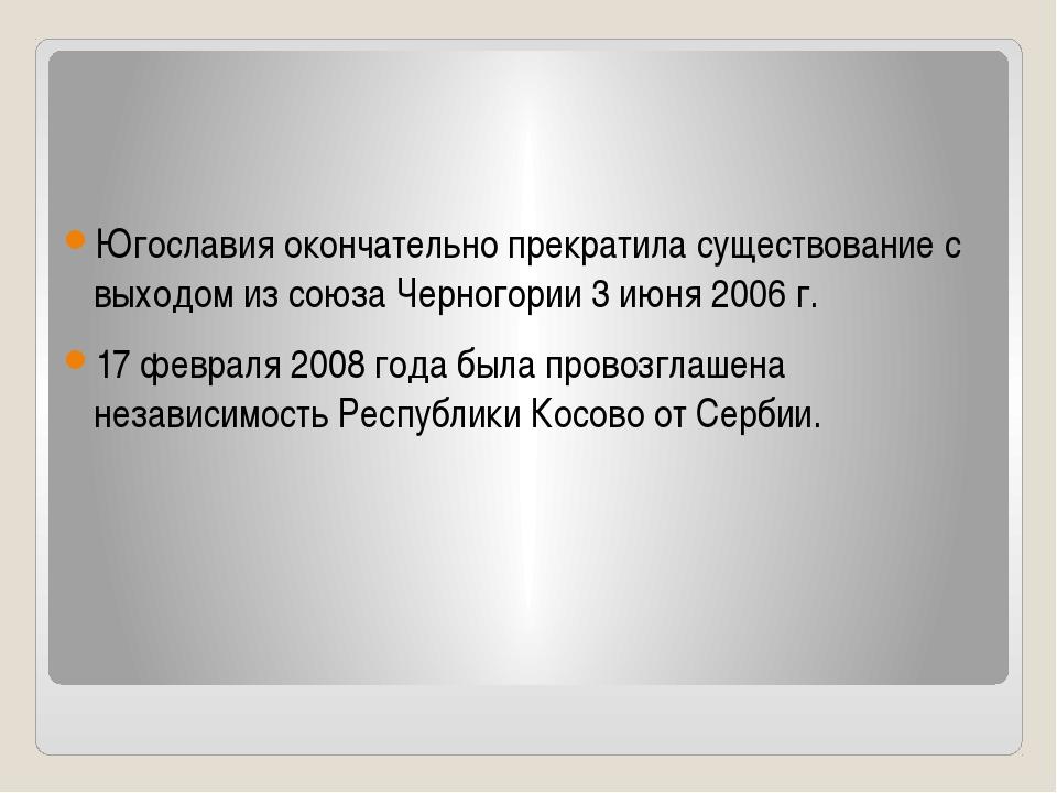 Югославия окончательно прекратила существование с выходом из союза Черногори...