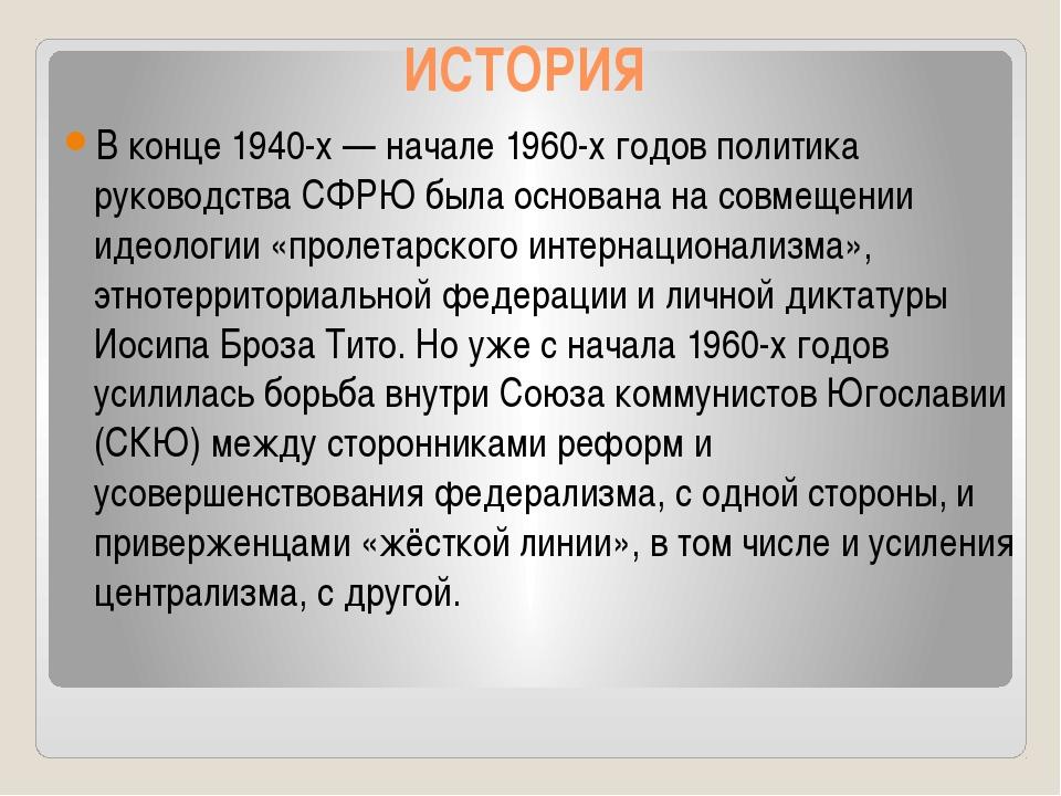 ИСТОРИЯ В конце 1940-х — начале 1960-х годов политика руководства СФРЮ была о...