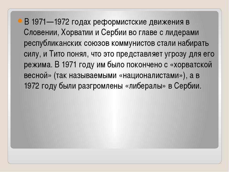 В 1971—1972 годах реформистские движения в Словении, Хорватии и Сербии во гл...