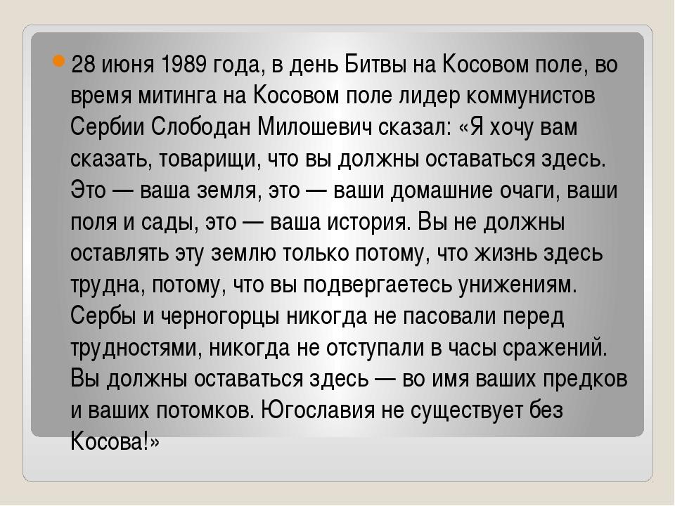 28 июня 1989 года, в день Битвы на Косовом поле, во время митинга на Косовом...