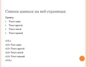 Списки данных на веб-страницах Пример ● Текст один ● Текст другой ● Текст сяк