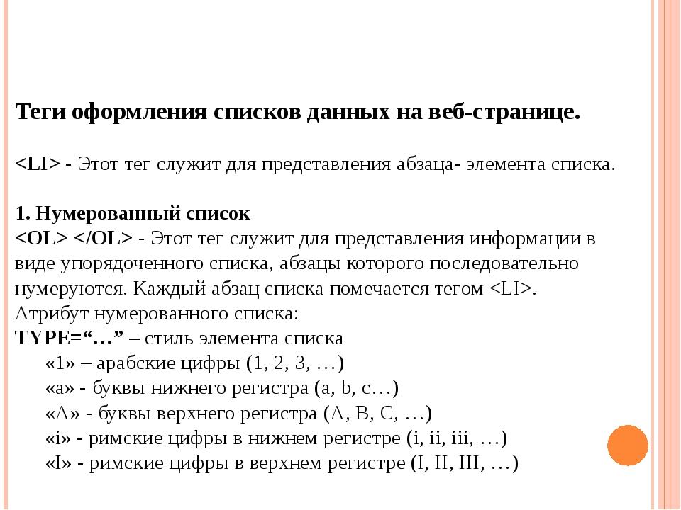 Теги оформления списков данных на веб-странице.  - Этот тег служит для предст...