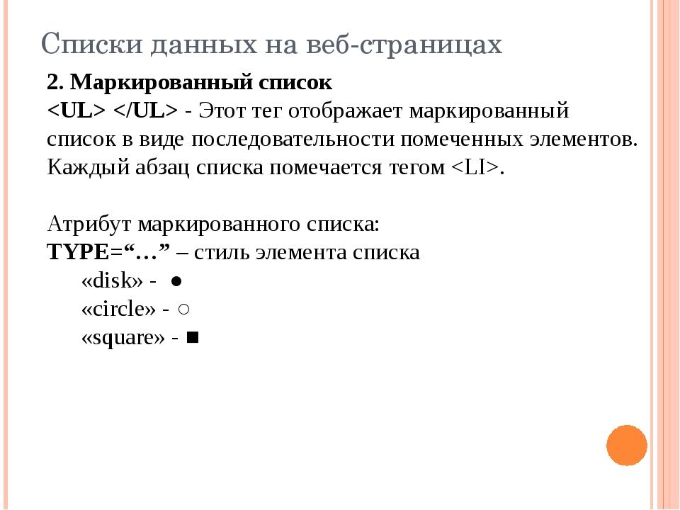 Списки данных на веб-страницах 2. Маркированный список   - Этот тег отображае...