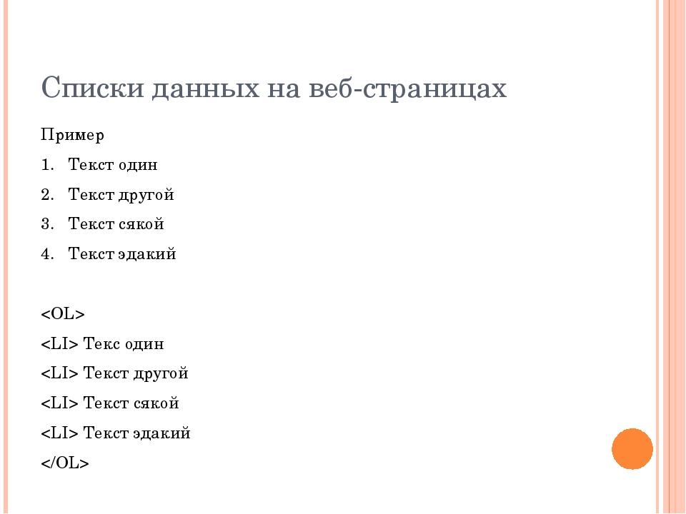 Списки данных на веб-страницах Пример 1. Текст один 2. Текст другой 3. Текст...