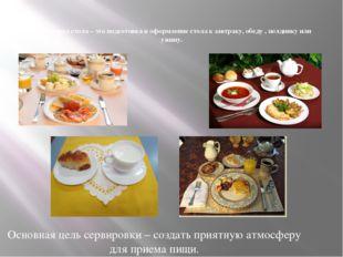 Сервировка стола – это подготовка и оформление стола к завтраку, обеду , пол