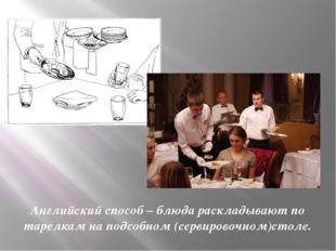 Английский способ – блюда раскладывают по тарелкам на подсобном (сервировочно