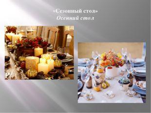 «Сезонный стол» Осенний стол