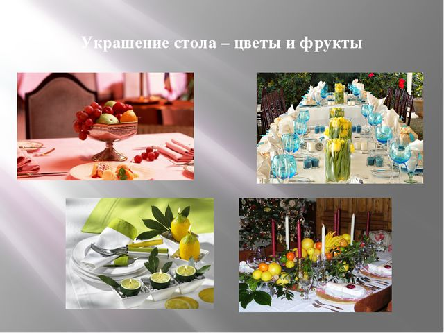 Украшение стола – цветы и фрукты