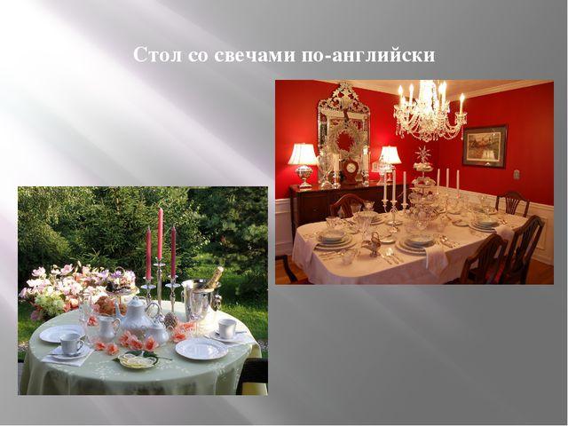 Стол со свечами по-английски