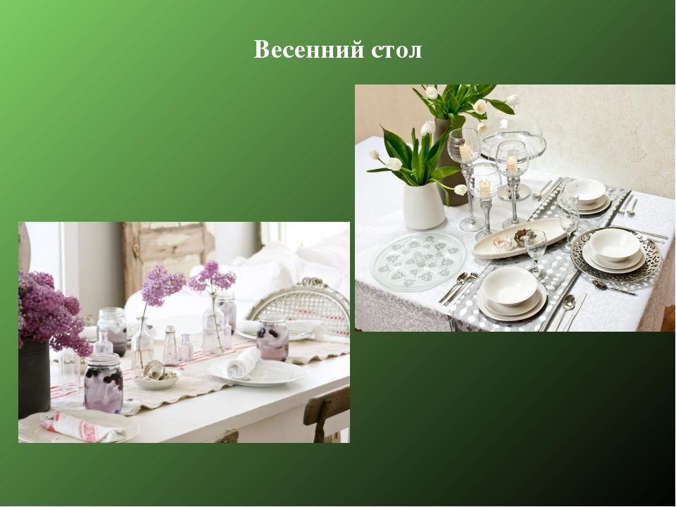 Весенний стол