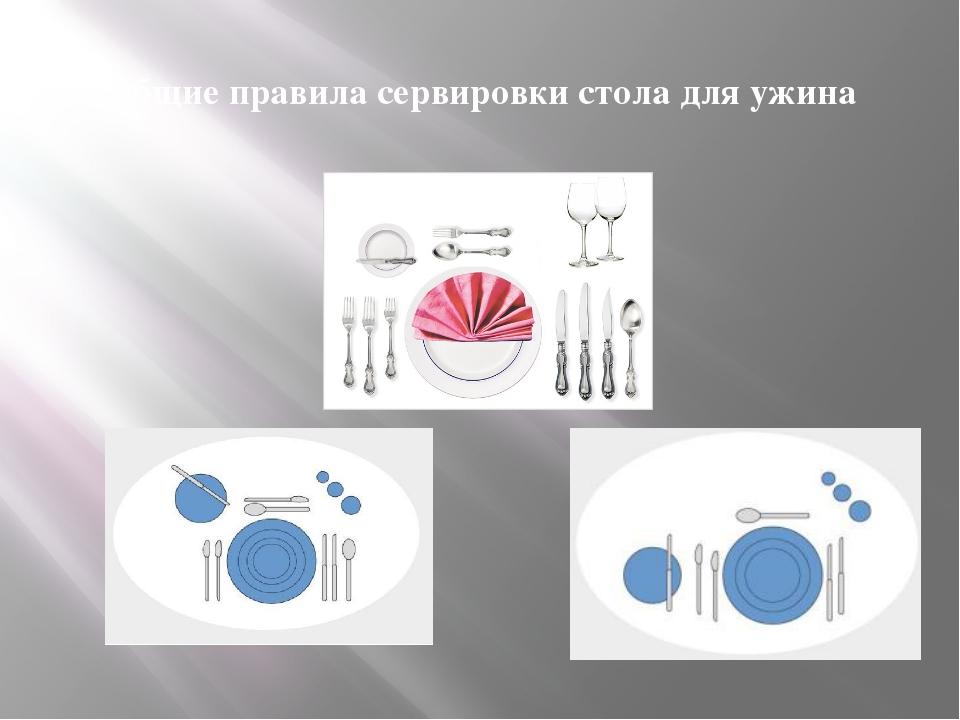 Общие правила сервировки стола для ужина