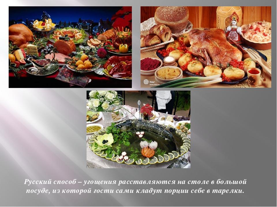 Русский способ – угощения расставляются на столе в большой посуде, из которой...