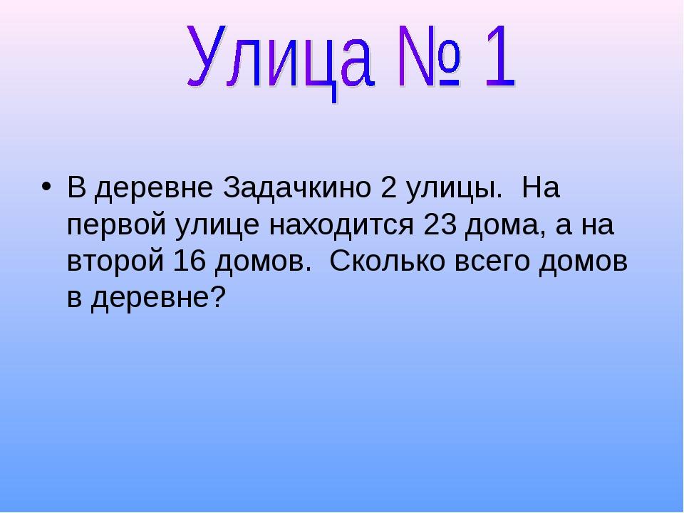 В деревне Задачкино 2 улицы. На первой улице находится 23 дома, а на второй...