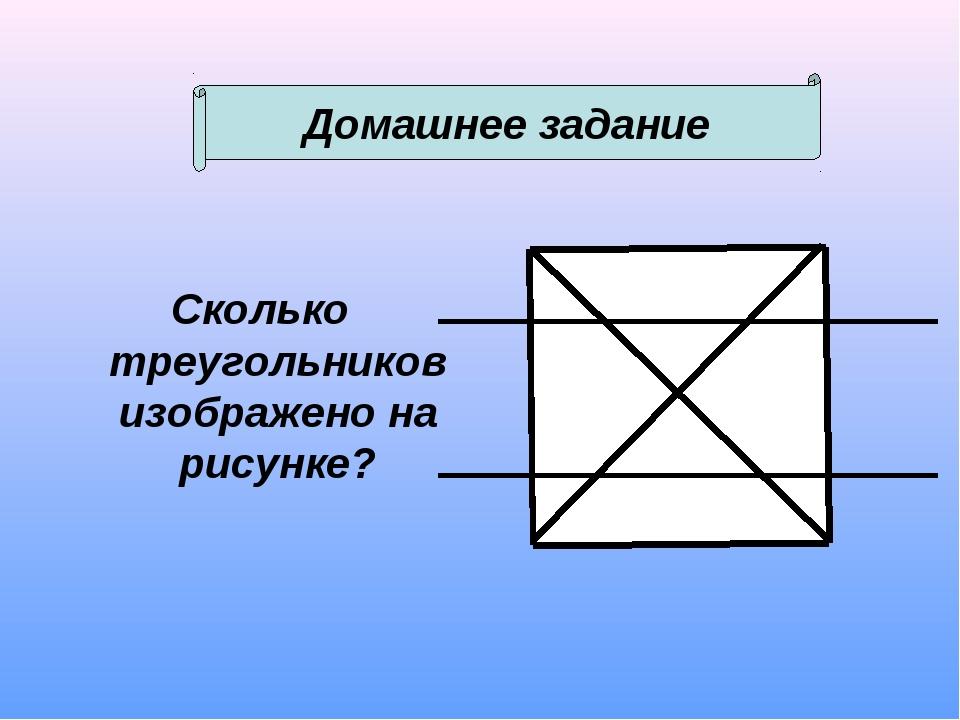 Сколько треугольников изображено на рисунке? Домашнее задание