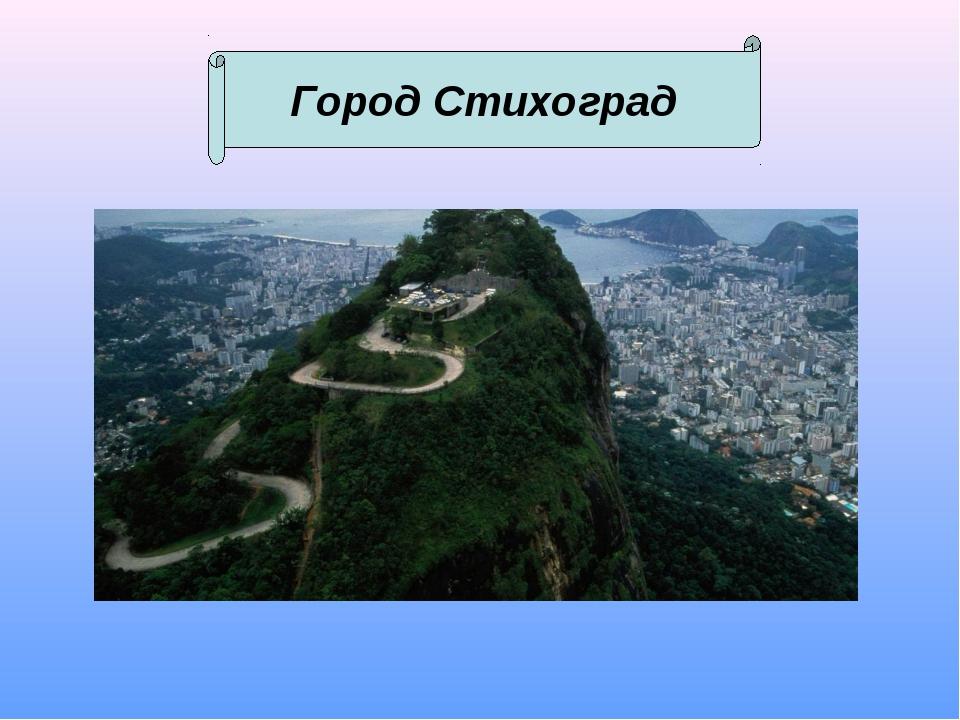 Город Стихоград