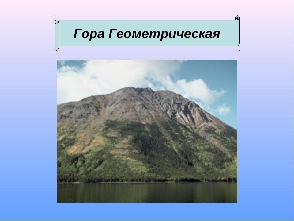 Гора Геометрическая