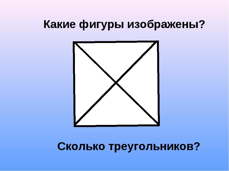 Какие фигуры изображены? Сколько треугольников?