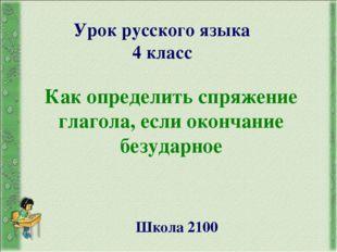 Урок русского языка 4 класс Школа 2100 Как определить спряжение глагола, если
