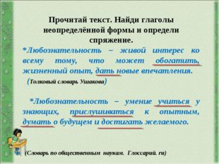 Прочитай текст. Найди глаголы неопределённой формы и определи спряжение. *Люб