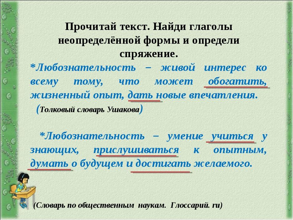 Прочитай текст. Найди глаголы неопределённой формы и определи спряжение. *Люб...