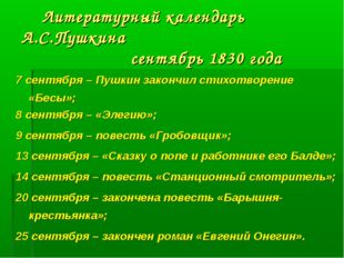 Литературный календарь А.С.Пушкина сентябрь 1830 года 7 сентября – Пушкин за