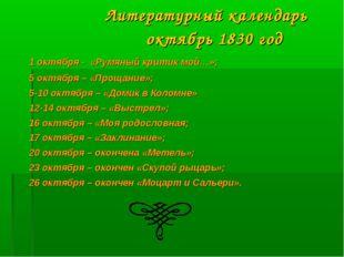 Литературный календарь октябрь 1830 год 1 октября - «Румяный критик мой…»; 5