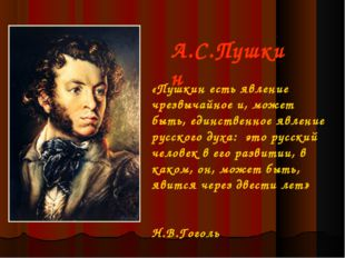 А.С.Пушкин «Пушкин есть явление чрезвычайное и, может быть, единственное явл