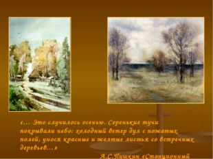 «… Это случилось осенью. Серенькие тучи покрывали небо: холодный ветер дул с