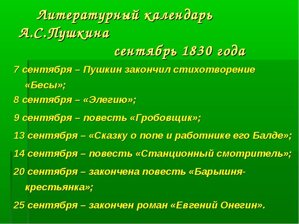Литературный календарь А.С.Пушкина сентябрь 1830 года 7 сентября – Пушкин за...