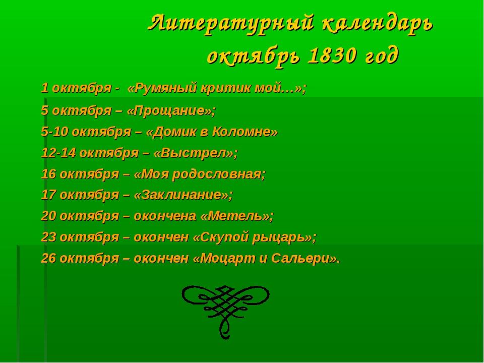 Литературный календарь октябрь 1830 год 1 октября - «Румяный критик мой…»; 5...
