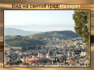 Вид на святой град Назарет