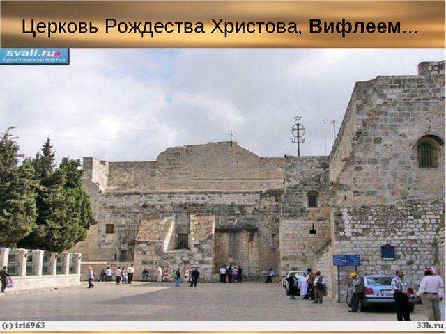 Церковь Рождества Христова, Вифлеем...