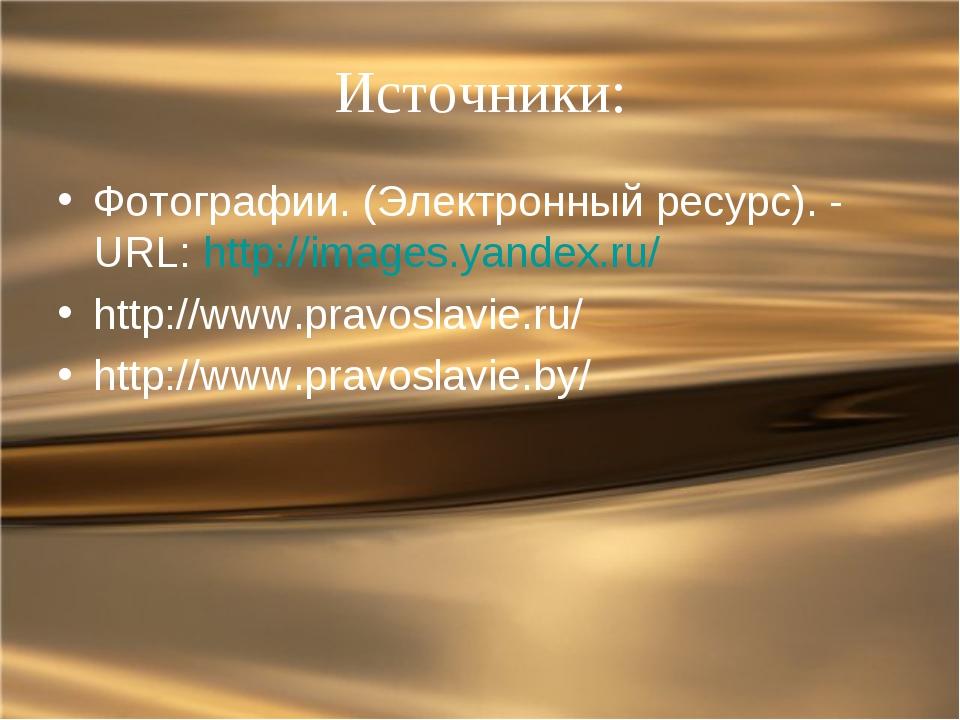 Источники: Фотографии. (Электронный ресурс). - URL: http://images.yandex.ru/...