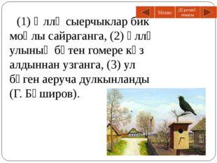 (1) Беренче кар төшәр алдыннан, (2) бер ир бала дөньяга килгәч, (3) икесенең