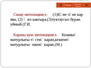Санау интонациясе. (1)Көне-төне кар ява, (2) җил ыжгыра,(3)туктаусыз буран уй