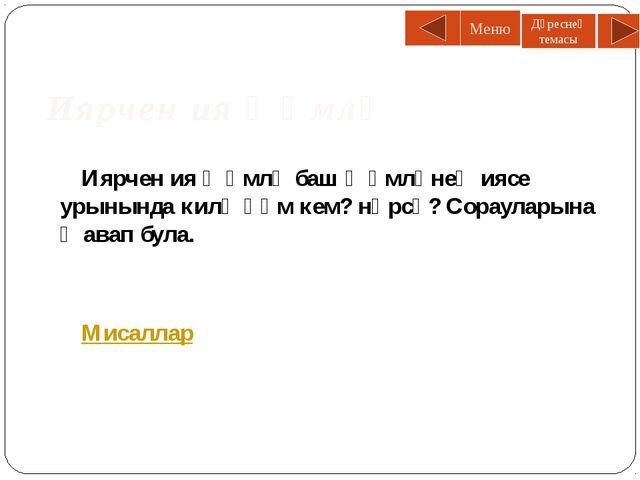 (1) Шулай да бик җәелеп киттеләр дип булмый, (2) чөнки тышта Айдарның аты тын...