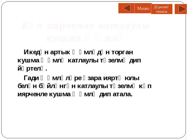 (1) Таң җилләре искәндә, (2) Үләнгә чык төшкәндә, (3) Чулпан кызым, таң йолды...