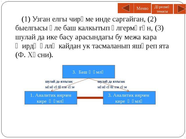 (1) Әтисе әйткән була тагын: (2) ашны икмәк белән ашасаң, (3) көчең арта. 3....
