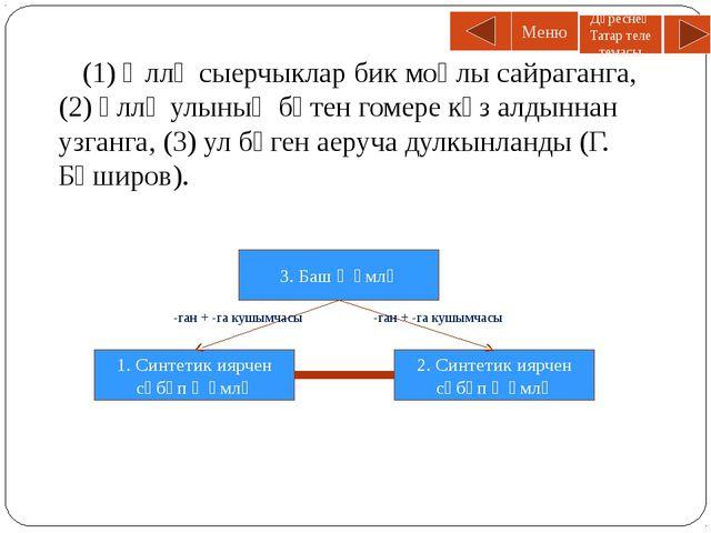 (1) Беренче кар төшәр алдыннан, (2) бер ир бала дөньяга килгәч, (3) икесенең...