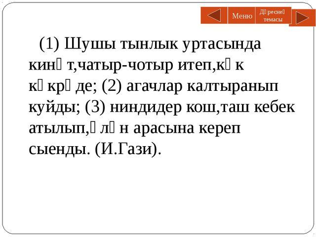 (1) Шушы тынлык уртасында кинәт,чатыр-чотыр итеп,күк күкрәде; (2) агачлар кал...