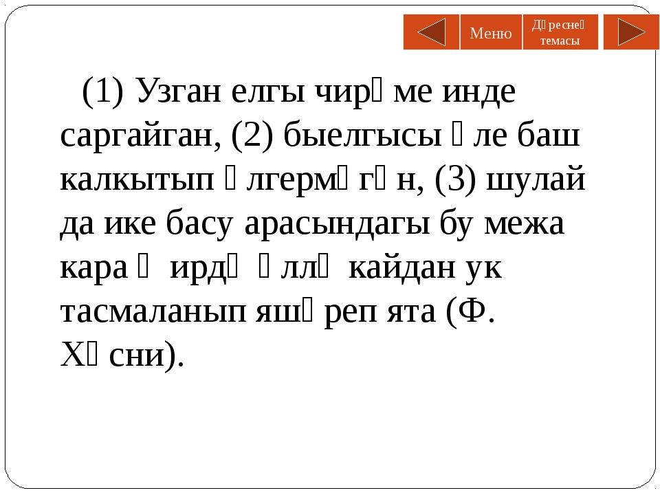 (1) Кайда ярлы, кайда зарлы, кайда моңлылар була, (2) мин шулар янында булам:...