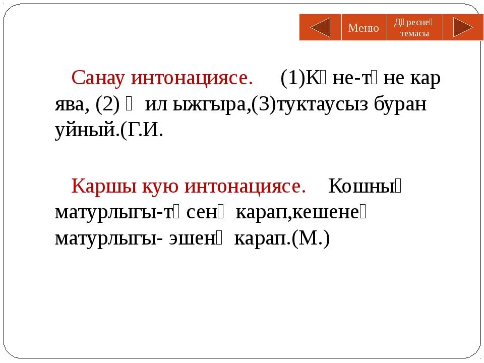 Санау интонациясе. (1)Көне-төне кар ява, (2) җил ыжгыра,(3)туктаусыз буран уй...