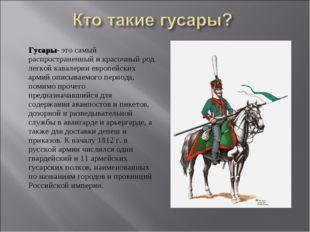 Гусары- это самый распространенный и красочный род легкой кавалерии европейск