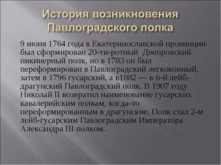 9 июня 1764 года в Екатеринославской провинции был сформирован 20-ти-ротный Д