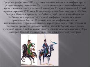 Гусарская униформа в 1812 году значительно отличалась от униформ других родов