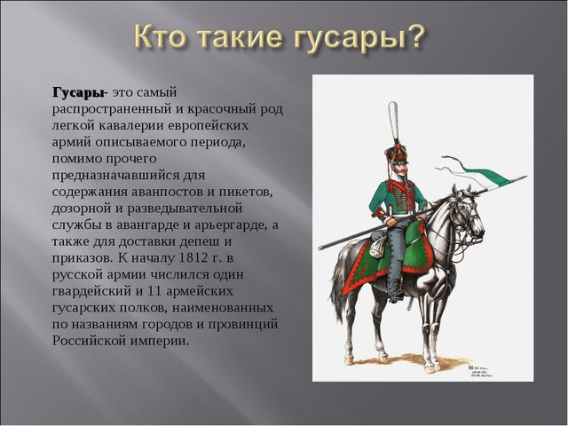 Гусары- это самый распространенный и красочный род легкой кавалерии европейск...