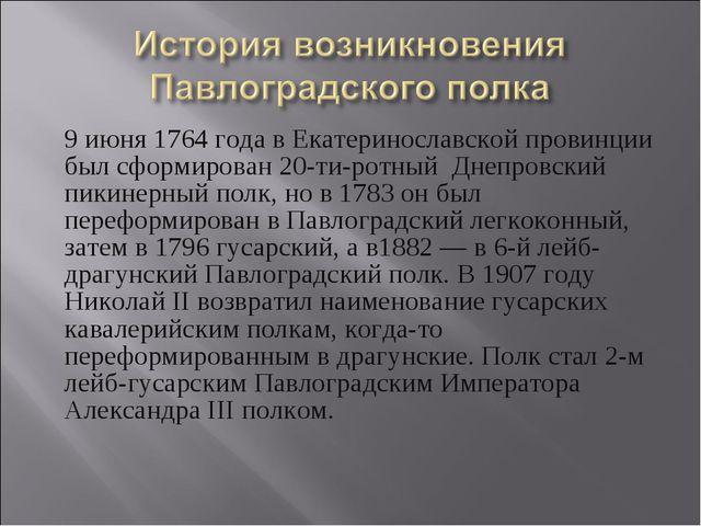 9 июня 1764 года в Екатеринославской провинции был сформирован 20-ти-ротный Д...