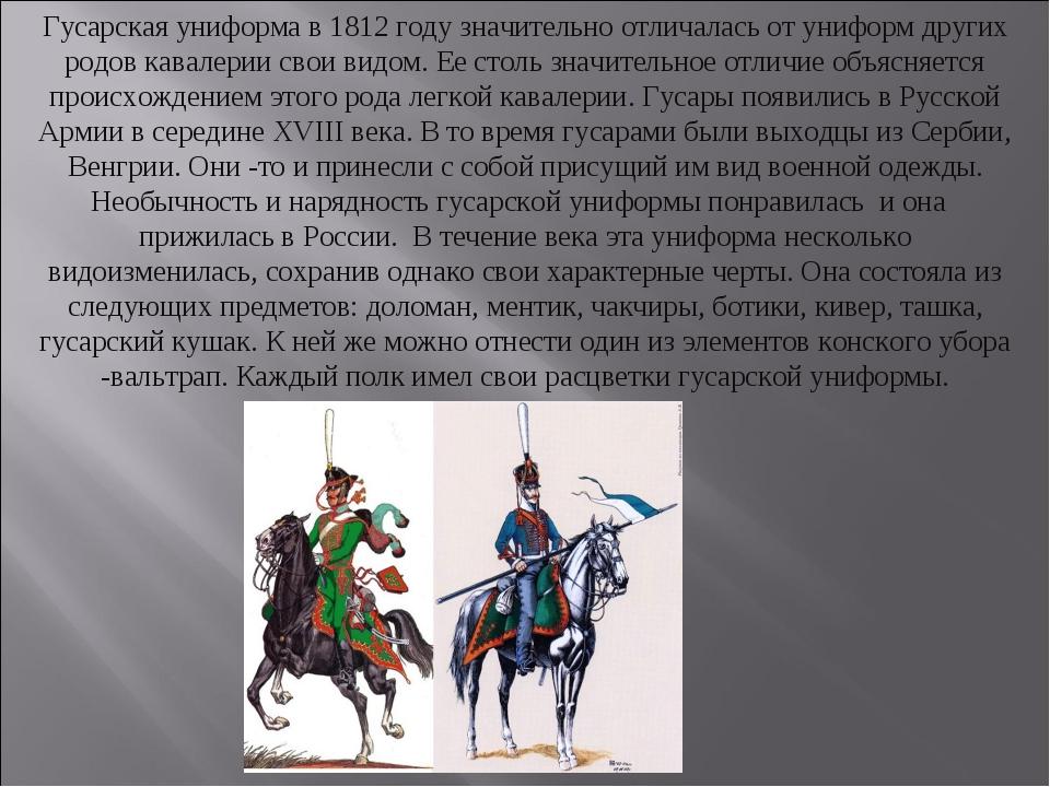 Гусарская униформа в 1812 году значительно отличалась от униформ других родов...