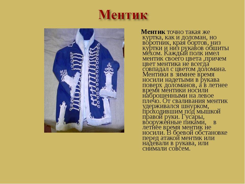 Ментик точно такая же куртка, как и доломан, но воротник, края бортов, низ к...