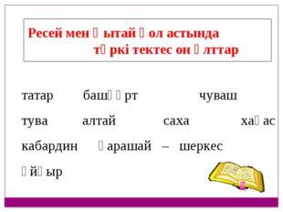 Ресей мен Қытай қол астында түркі тектес он ұлттар татар башқұрт чуваш  ту